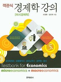 객관식 경제학 강의 미시경제학 (2016)