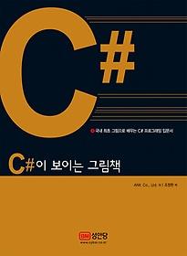 C#이 보이는 그림책 :국내 최초 그림으로 배우는 C# 프로그래밍 입문서