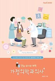 만능 의사의 매력 가정의학과의사