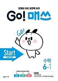 고매쓰 Start 6-1 (2021)