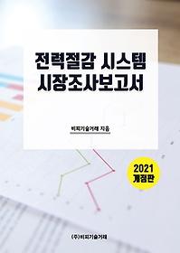 2021 전력절감 시스템 시장조사 보고서