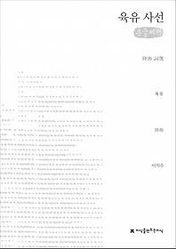 육유 사선 (큰글씨책)