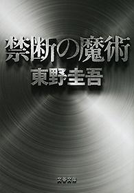 禁斷の魔術 (文春文庫)