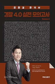 "<font title=""2020 전한길 한국사 경찰 4.0 실전 모의고사 시즌2"">2020 전한길 한국사 경찰 4.0 실전 모의고...</font>"