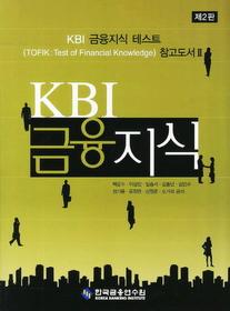"<font title=""KBI 금융지식 - KBI 금융지식 테스트 참고도서 2"">KBI 금융지식 - KBI 금융지식 테스트 참고...</font>"