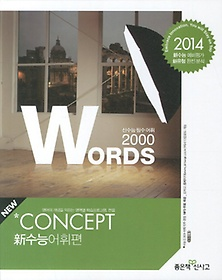 Concept Words �ż��ɾ�����