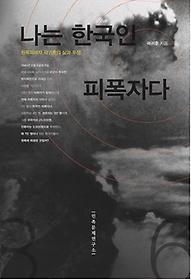 나는 한국인 피폭자다 : 원폭피해자 곽귀훈의 삶과투쟁