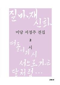 미당 서정주 전집 2 - 시