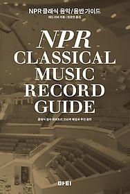 NPR 클래식 음악/음반 가이드