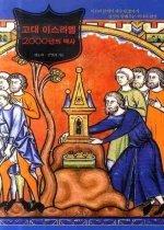 고대 이스라엘 2000년의 역사