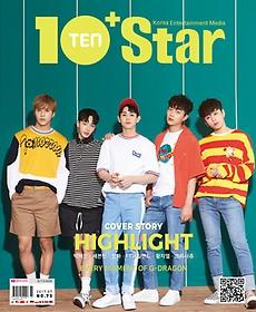 텐아시아 10+Star 매거진 (월간) 7월호