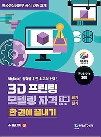 "<font title=""3D 프린팅 모델링 자격 한 권에 끝내기 - 1급"">3D 프린팅 모델링 자격 한 권에 끝내기 - 1...</font>"