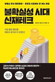 불확실성 시대 신재테크 :부동산·주식·해외투자··· 혼돈의 시장에서 돈 버는 비법