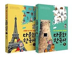 다문화 한국사 시리즈 2권 세트