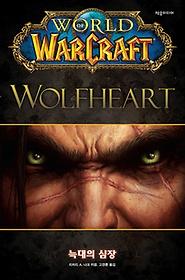 월드 오브 워 크래프트 - 늑대의 심장