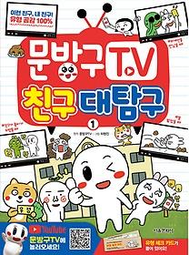 문방구TV 1 - 친구 대탐구