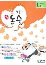 학습지 해법 논술 G2 (CD:1/ 초등4)
