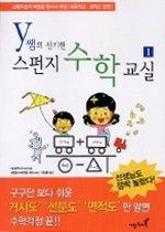 y 쌤의 신기한 스펀지 수학교실 1