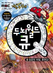 두뇌월드 큐 8 - 성공의 비밀, 휴먼Q!