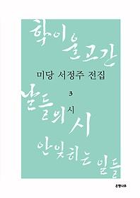 미당 서정주 전집 3 - 시