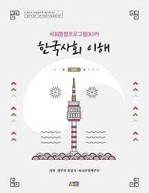 한국사회 이해 - 심화
