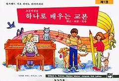 "<font title=""알프레드 하나로 배우는 피아노 교본 1 - 레슨 이론 독주"">알프레드 하나로 배우는 피아노 교본 1 - ...</font>"