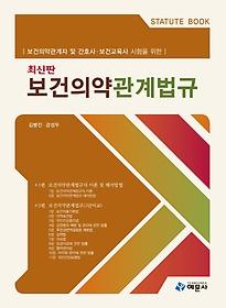 보건의약관계법규 (2014)