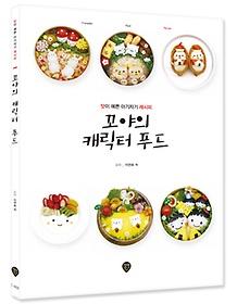 꼬야의 캐릭터 푸드 : 맛이 예쁜 아기자기 레시피