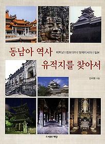 동남아 역사 유적지를 찾아서 : 베트남|캄보디아|말레이시아|일본