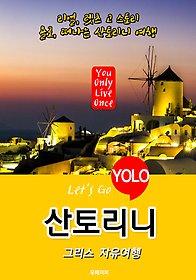 산토리니ㆍ그리스 자유여행 (Let's Go YOLO 여행 시리즈) 최신판