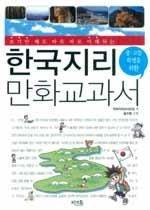 중 고등학생을 위한 한국지리 만화교과서