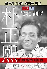 박정희 5 - 문제는 경제야