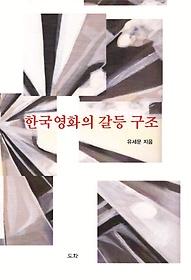 한국영화의 갈등 구조