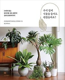 우리 집에 식물을 들여도 괜찮을까요? 책표지