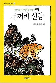 두꺼비 신랑