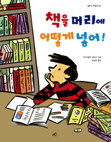 책을 머리에 어떻게 넣어!