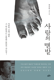 사람의 맨발