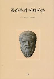 플라톤의 이데아론