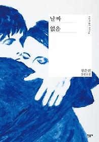 날짜 없음 : 장은진 장편소설