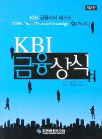 "<font title=""KBI 금융상식 - KBI 금융지식 테스트 참고도서 1"">KBI 금융상식 - KBI 금융지식 테스트 참고...</font>"