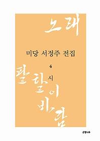 미당 서정주 전집 4 - 시