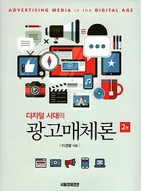 광고매체론