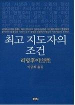 최고 지도자의 조건 (초판본)/267