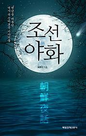 조선야화朝鮮夜話
