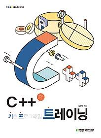 C++ 트레이닝