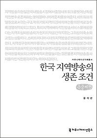 한국 지역방송의 생존 조건 (큰글씨책)