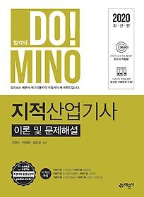 "<font title=""2020 DOMINO 지적산업기사 이론 및 문제해설"">2020 DOMINO 지적산업기사 이론 및 문제해...</font>"