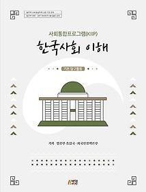 한국사회 이해 - 기본 탐구활동