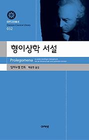 형이상학 서설