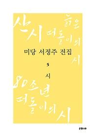미당 서정주 전집 5 - 시